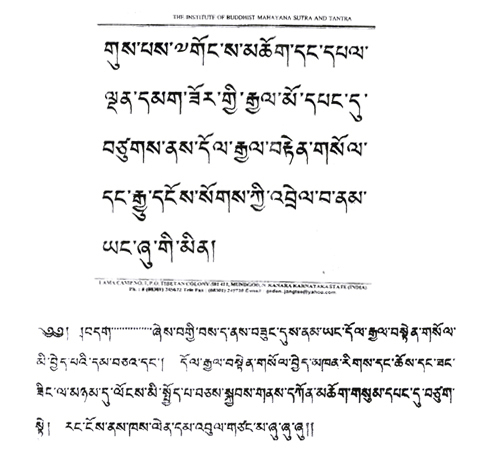 I swear on the name of His Holiness and glorious Maxor Gyalmo (Protectress Palden Lhamo) to never venerate and worship Dolgyal and to never have any relation on material and other levels with those who worship Dolgyal.
